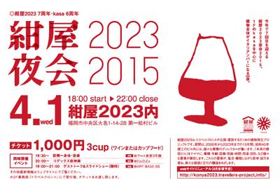yakai2015.jpg