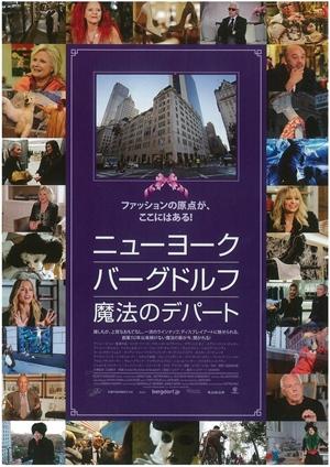 『ニューヨーク・バーグドルフ』チラシビジュアル_R.jpg