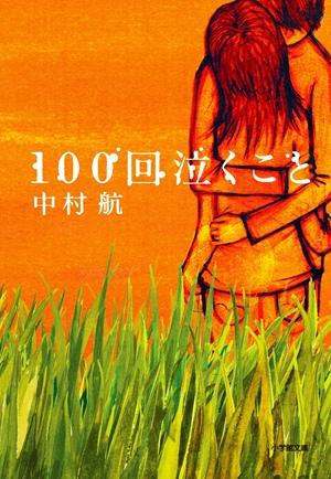 原作表紙「100回泣くこと」中村航(小学館刊)_R.jpg