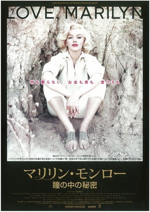 「マリリン・モンロー 瞳の中の秘密」チラシ表_R.jpg