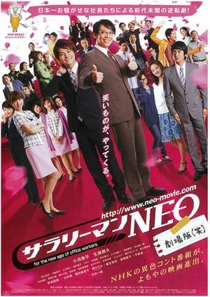 300サラリーマンNEO劇場版(笑).jpg