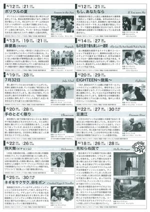 スケジュール2_R.jpg