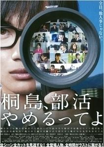 桐島新ビジュアル.JPG