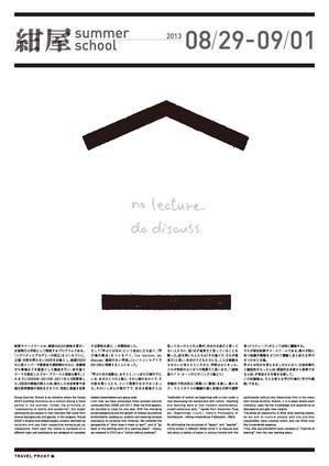 sstab_hyoushi.jpg