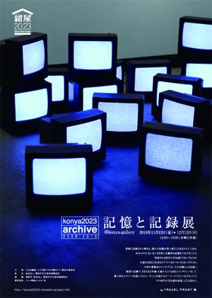 archive_flyer.jpg